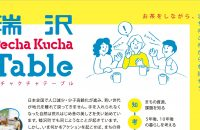 瑞沢 Pecha Kucha Table
